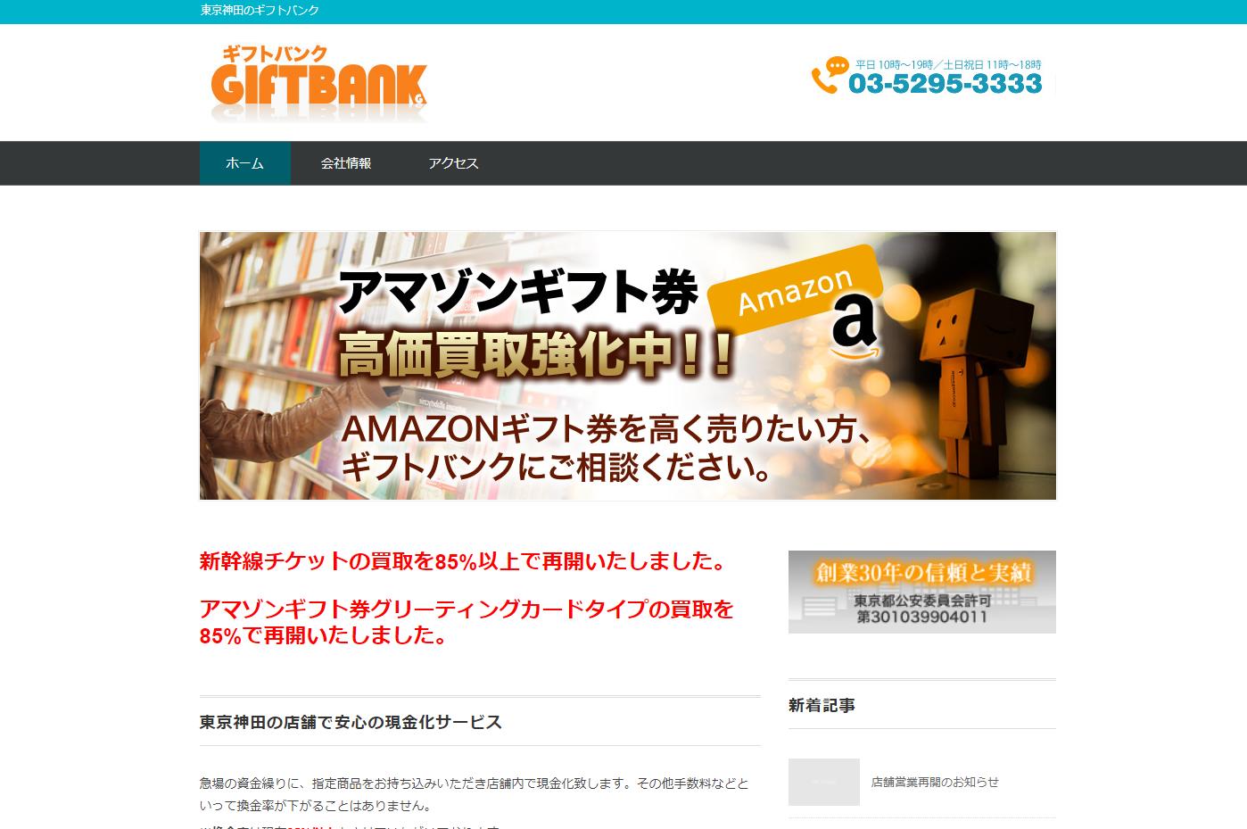 ギフトバンク ホームページ