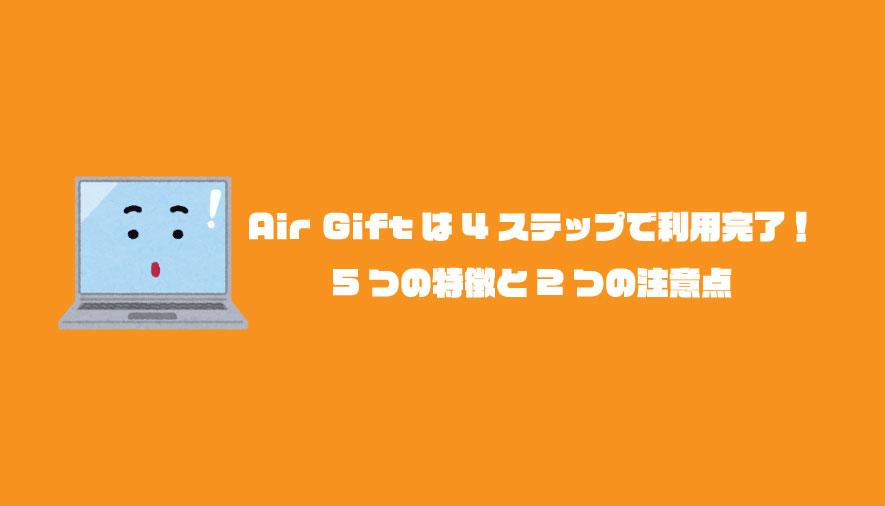 Air Gift