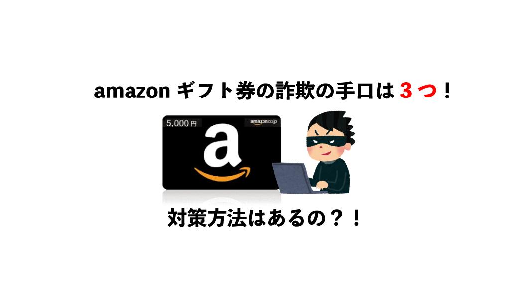amazonギフト券 買取 詐欺