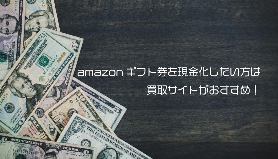 amazonギフト券 現金化