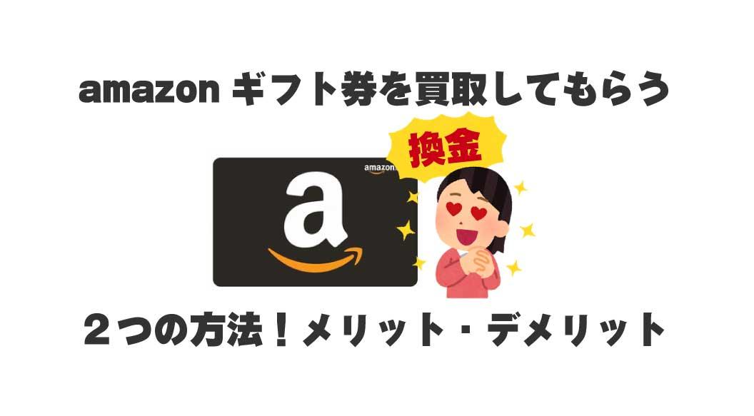 amazonギフト券 買取 方法