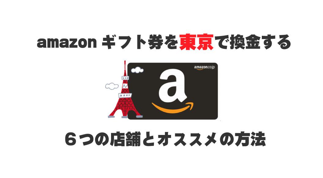 amazonギフト券 買取 東京