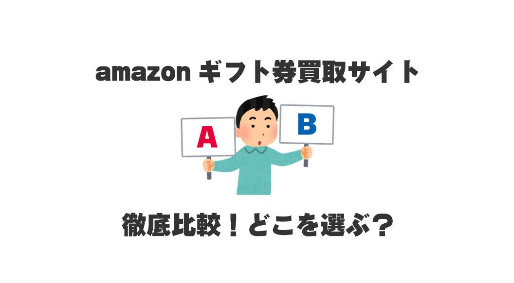 amazonギフト券買取サイト評価の高い3サイトを比較!優良サイトの選び方